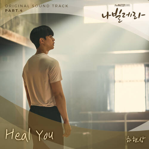 Ha Hyunsang - Navillera OST Part 4 iTunes Plus M4A