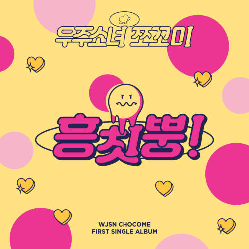 WJSN Chocome - Hmph! iTunes Plus M4A