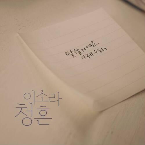 Lee Sora - Proposal iTunes Plus M4A