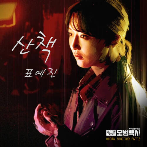 Pyo Ye Jin - Taxidriver OST Part.3 iTunes Plus M4A