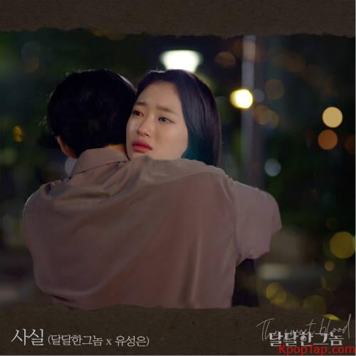 U Sung Eun - I, actually (The Sweet Blood) iTunes Plus M4A
